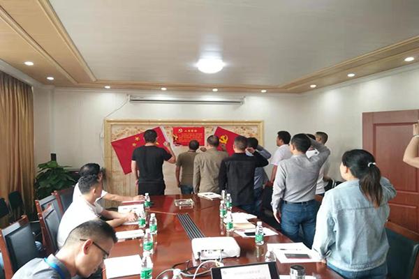 太萌党支部扩大会议