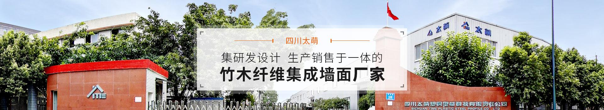四川太萌,集研发设计生产销售于一体的竹木纤维集成墙面厂家