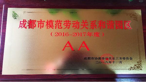 热烈祝贺太萌集成墙面荣获成都市AA级模范劳动关系和谐企业