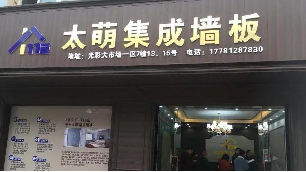 热烈庆祝南充太萌集成墙板加盟商开业