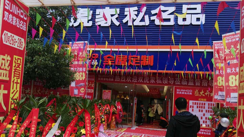 热烈庆祝太萌集成墙面与双虎家私大足店隆重开业